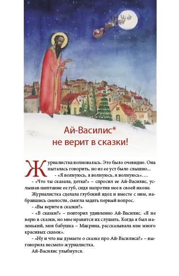 2 christmas stories RU-inside-1