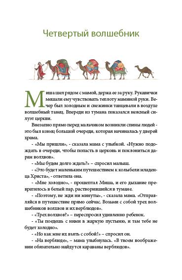 2 christmas stories RU-inside-2