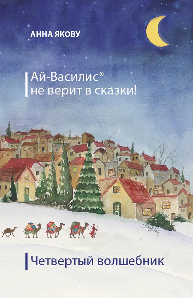 2 christmas stories RU