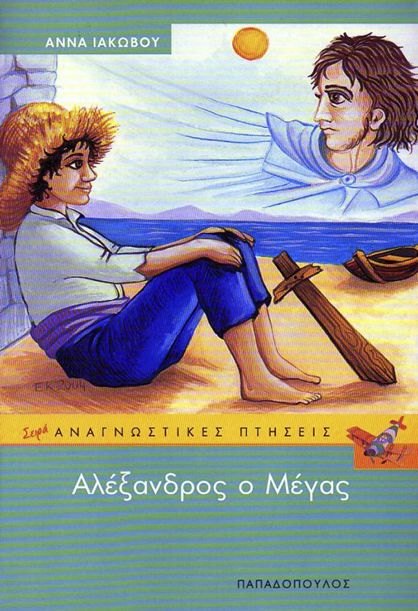 alexandros exofillo