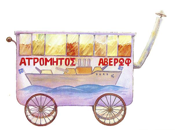 atromitos averof 4