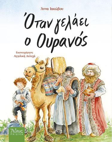 Otan gela o ouranos - Anna Iakovou