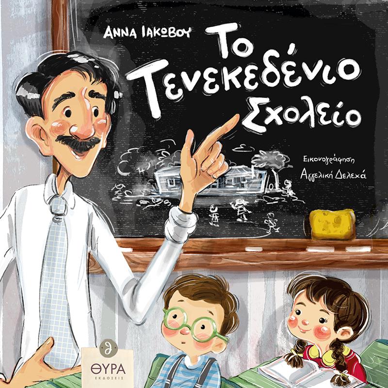 cover_tenekedenio-11871.indd