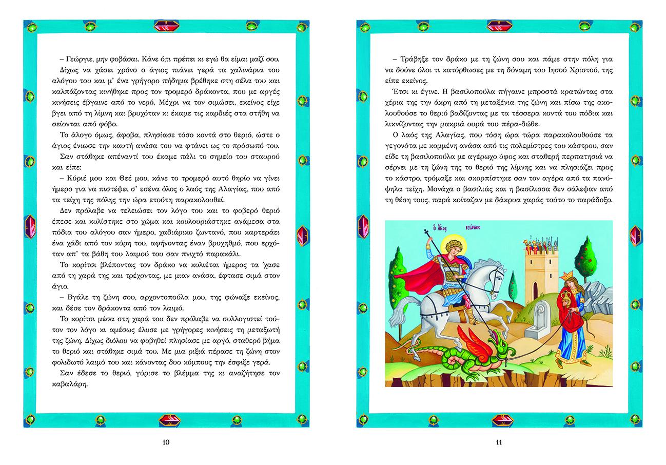 Iakovou_AgGeorgios_puzzle12033.indd