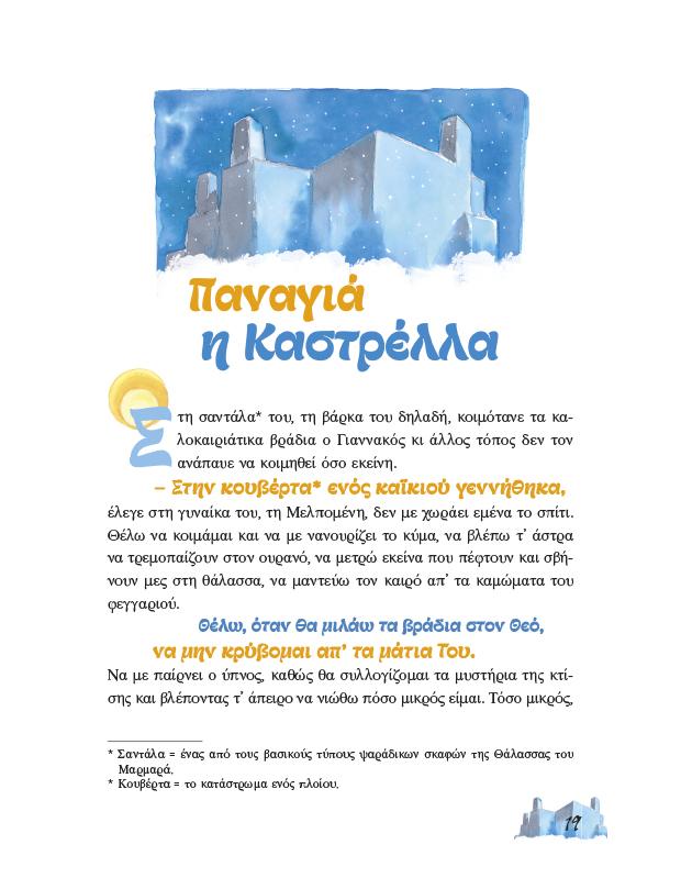 Iakovou_12091new2 copy.indd