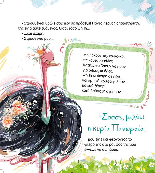 Iakovou-Avgo gia gigantes_12160-24