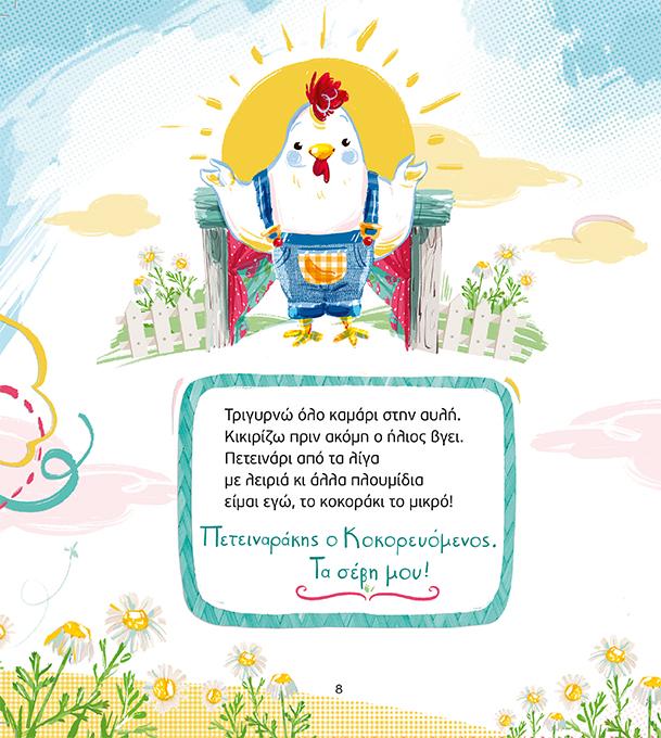 Iakovou-Avgo gia gigantes_12160-8