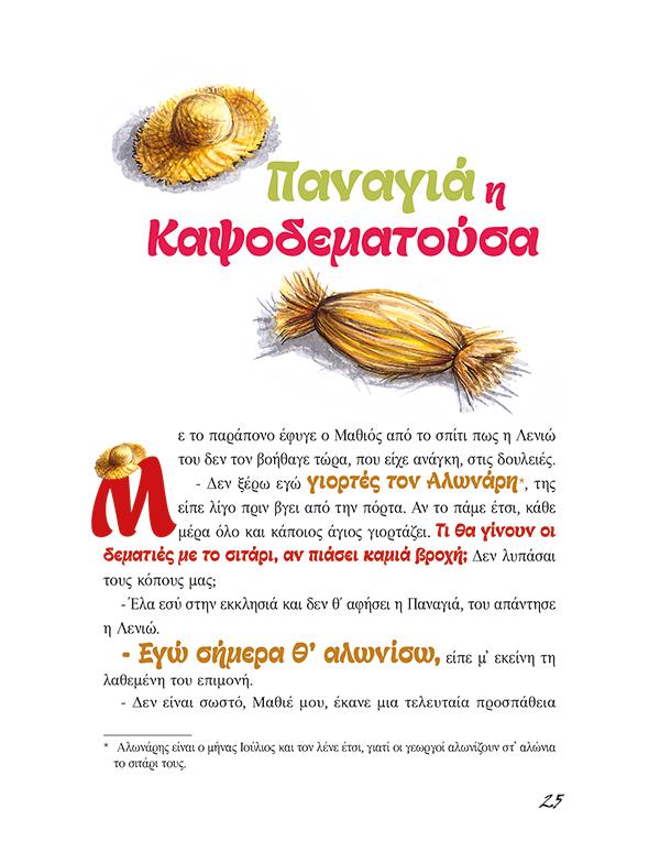 Iakovou_paraxenes2.indd