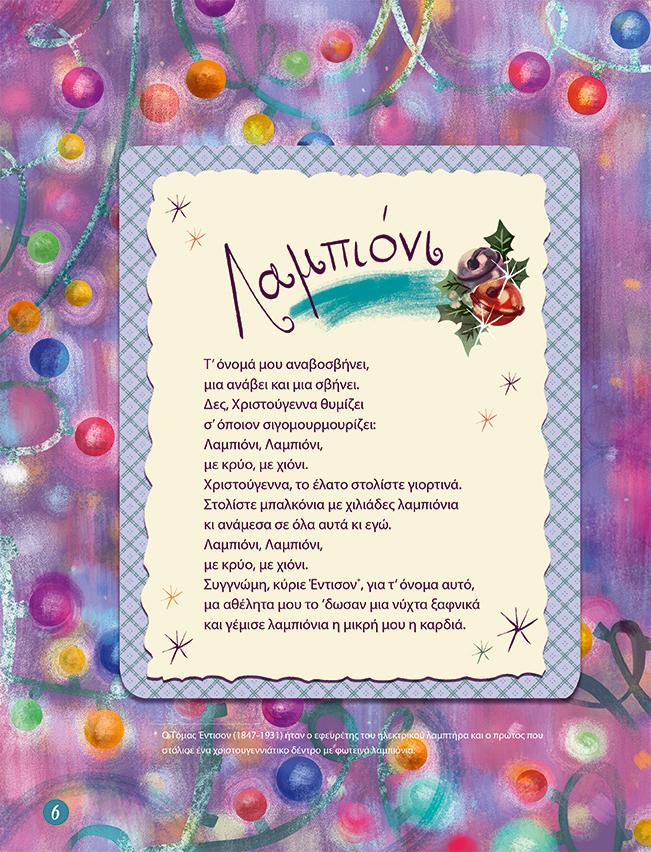 Anna Iakovou-Lampioni_2682.indd