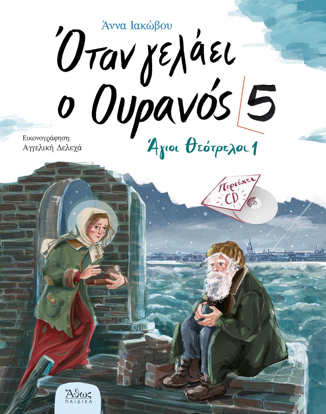 Otan-Gela5-cover-40729.indd